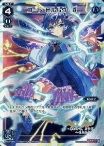 第1弾青のルリグレア「コード ピルルク・Ω」