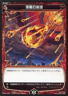 赤スペル「落星の炎球」