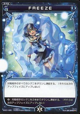 青の防御スペル「FREEZE」