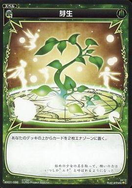 緑のスペル「芽生」