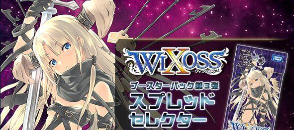 ウィクロス第3弾「スプレッド・セレクター」のロゴ画像