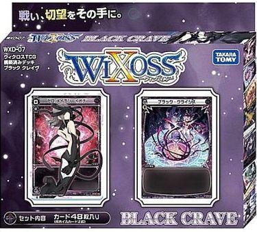 ウィクロス構築済みデッキ「ブラッククレイヴ」