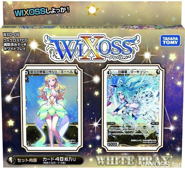 ウィクロス構築済みデッキ「ホワイトプレイ」の収録カードリストまとめ!