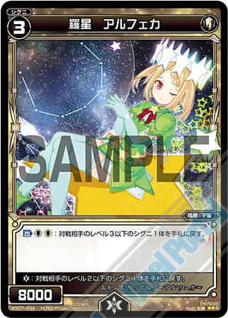 第7弾「ネクスト・セレクター」のレア宇宙シグニ「羅星 アルフェカ」
