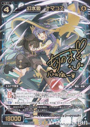 シークレット版「幻水姫 ナマコズ」(ウィクロス第9弾 リアクテッドセレクター)