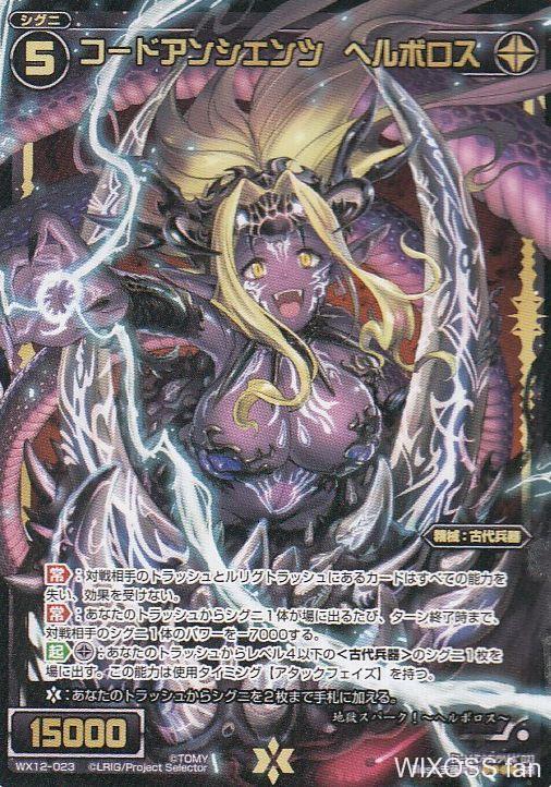 SRレベル5悪魔「コードアンシエンツ ヘルボロス」(ウィクロス第12弾 リ