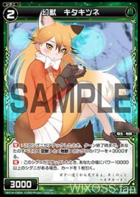 幻獣 キタキツネ(ウィクロス第14弾 サクシードセレクター収録)