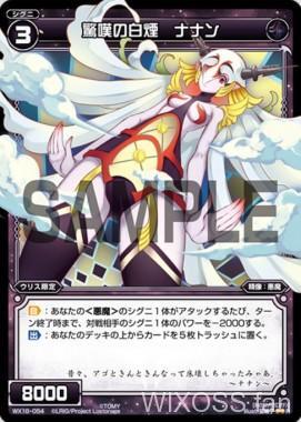 驚嘆の白煙 ナナン(ウィクロス第18弾「コンフレーテッドセレクター」レア収録)
