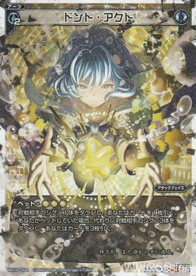 青のLRアーツ「ドント・アクト」がコンフレーテッドセレクターに収録!コイン3枚ベットでシグニ3体ダウン&3ドロー!