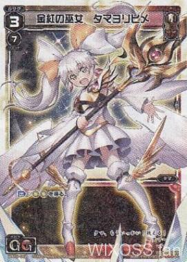 金紅の巫女 タマヨリヒメ(第19弾 アンソルブドセレクター)
