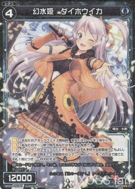ブルーコンフレーションに「幻水姫 ダイホウイカ」が新規イラストで再録!売り切れ注意!