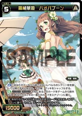 羅植華姫 バオバブーン(ウィクロス「セレクターセレクション」収録)