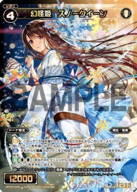 幻怪姫 スノークイーン(ウィクロス「セレクターセレクション」収録SP再録カード)