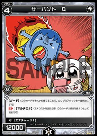 大川ぶくぶ先生が描く「サーバント Q(キャトル)」が公開!タマを「隕石」からガード!
