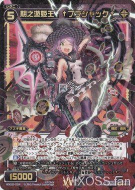グズ子限定のSRレベル5遊具「期之遊姫王 †ブラジャック†」が公開!グズ子の連続攻撃と相性の良い能力を持ったウィクロス第22弾「アンロックドセレクター」のスーパーレア・シグニ!