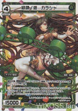 緑肆ノ遊 カラシャ - ウィクロス第22弾「アンロックドセレクター」再録の緑カード