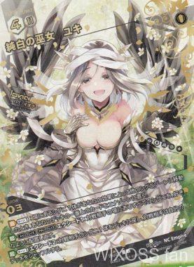 純白の巫女 ユキ(第22弾「アンロックドセレクター」シークレット収録)