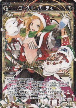 ゴースト・パーティー - ウィクロス第22弾「アンロックドセレクター」再録の白カード