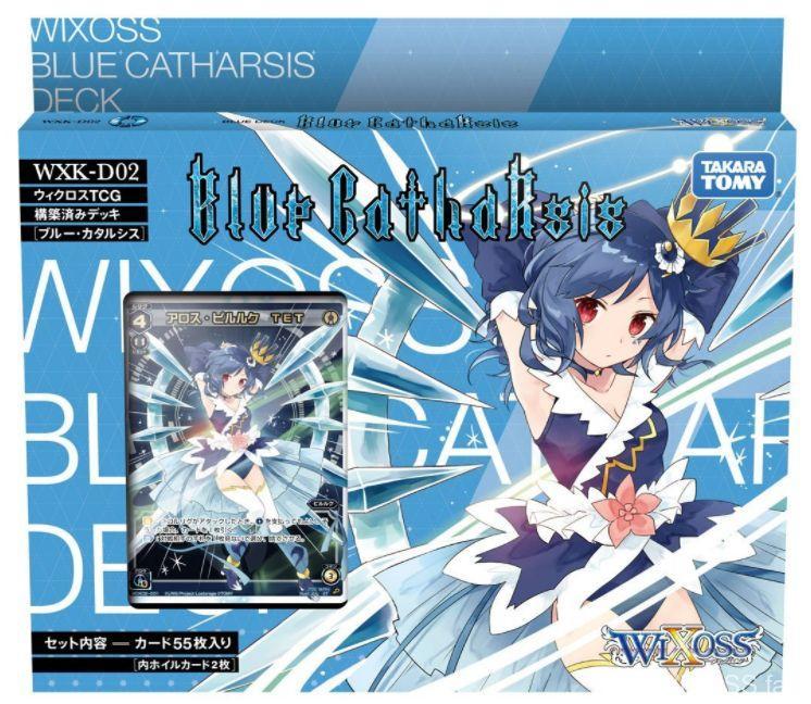 アロス・ピルルクの構築済みデッキ「Blue CathaRsis(ブルーカタルシス)」