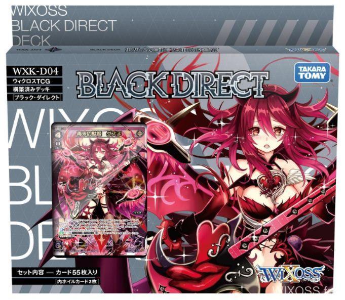 グズ子の構築済みデッキ「ブラックダイレクト(Black Direct)」