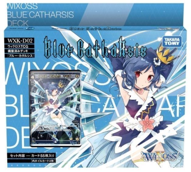 構築済みデッキ「ブルーカタルシス(Blue CathaRsis)」収録カードリストまとめ!ネット通販の予約最安値情報付き!
