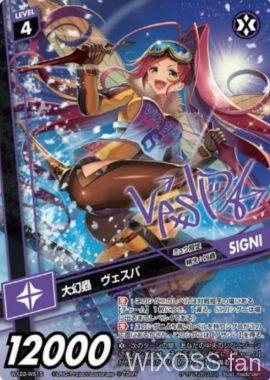 ミュウ限定のSR凶蟲「大幻蟲 ヴェスパ」が第22弾「アンロックドセレクター」のアナザーカード枠で「冬季競技カード」として再録!