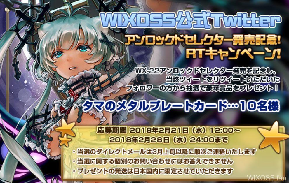 アンロックドセレクター発売記念!WIXOSSリツイートキャンペーン