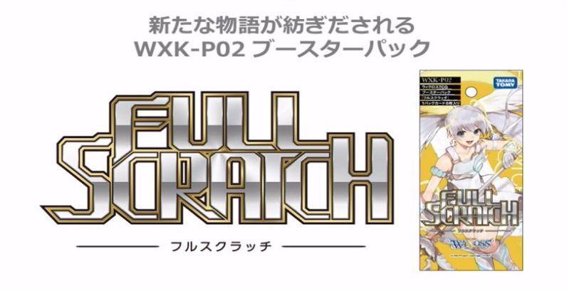ウィクロス「フルスクラッチ:FULL SCRATCH」が情報公開!クラクションに続く「Lostorage conflated WIXOSS」シリーズのブースター第2弾!