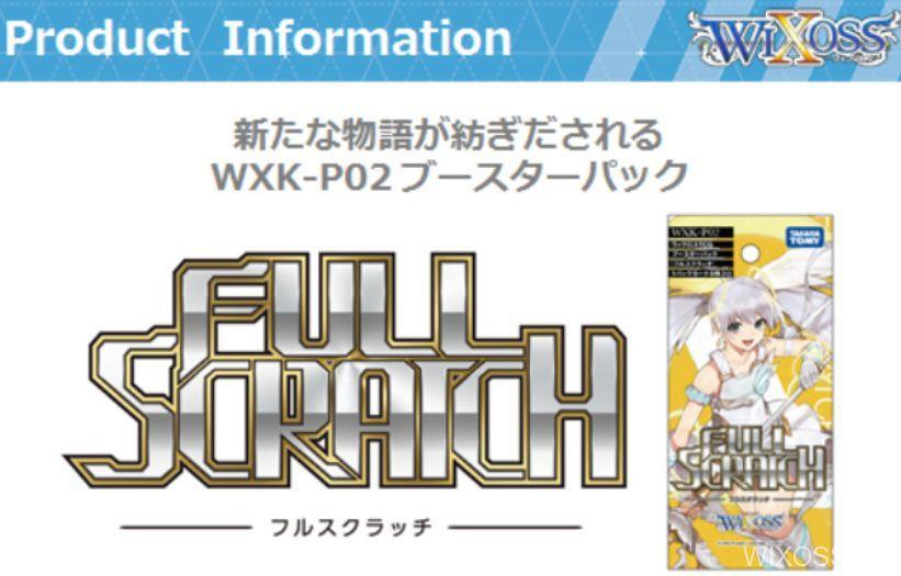 ウィクロス「フルスクラッチ:FULL SCRATCH」ネット通販予約最安値情報