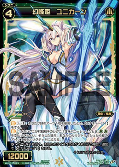 クラクション収録のSR緑怪異「幻怪姫 ユニカーン」が公開!緑のアーツに関連する2種の【自】効果を持つLv4シグニ!