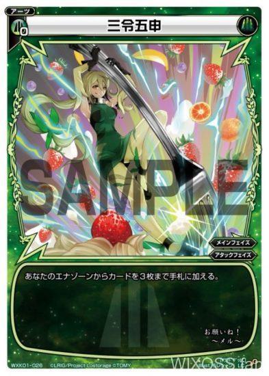 クラクション収録の緑LCアーツ「三令五申(サウンドグッド)」が公開!エナゾーンのカードを3枚まで手札に回収!