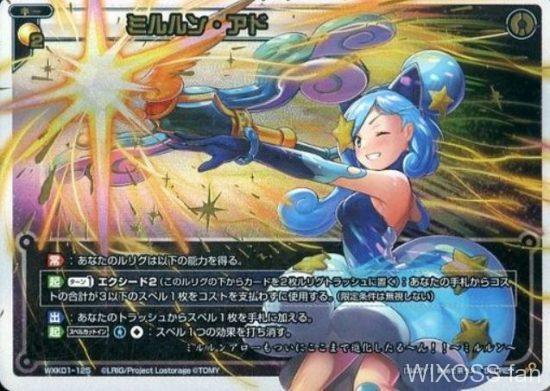 ミルルン・アド【シークレット】ウィクロス「KLAXON:クラクション」収録カード情報