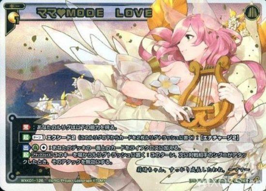ママ MODE LOVE【シークレット】ウィクロス「KLAXON:クラクション」収録カード情報