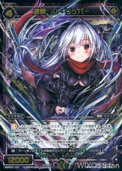 超罠 J・リッパー【シークレット】ウィクロス「KLAXON:クラクション」収録カード情報