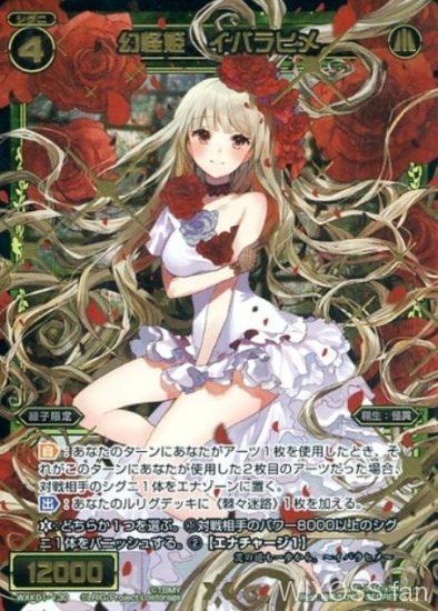 幻怪姫 イバラヒメ【シークレット】ウィクロス「KLAXON:クラクション」収録カード情報