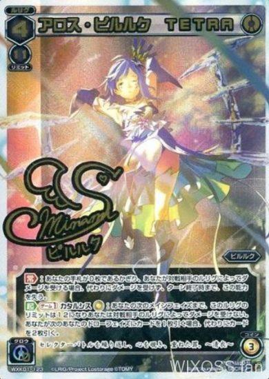 アロス・ピルルク TETRA【シークレット】ウィクロス「KLAXON:クラクション」収録カード情報
