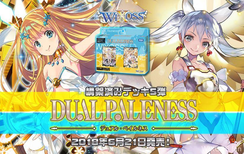 構築済みデッキ「デュアル・ペイルネス:Dual Paleness」通販最安値情報