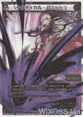 タクティカル・パニッシュ(構築済みデッキ「デュアル・ブラッド:Dual Blood」収録アーツ)