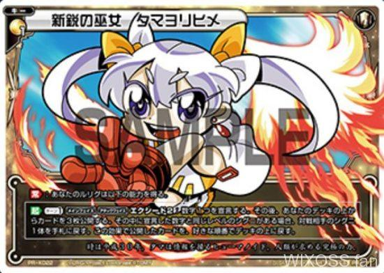 コロコロアニキ付録のPRキー「新鋭の巫女 タマヨリヒメ」が公開!大川ぶくぶ先生が描くタマのキー・カード!