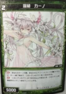 分島花音さんが描いた「羅植カーノ」の画像