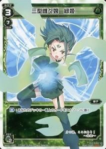 第1弾の「三型雌々娘 緑姫」