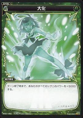緑のスペル「大化」(緑子限定)