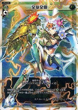 第3弾の緑のルリグレア「全身全霊」