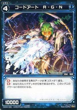 第3弾のレベル4青シグニ「コードアート R・G・N(レールガン)」