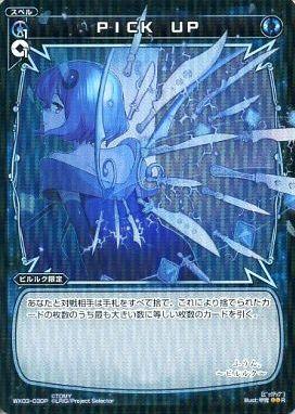 第3弾で登場の青スペル「PICK UP」