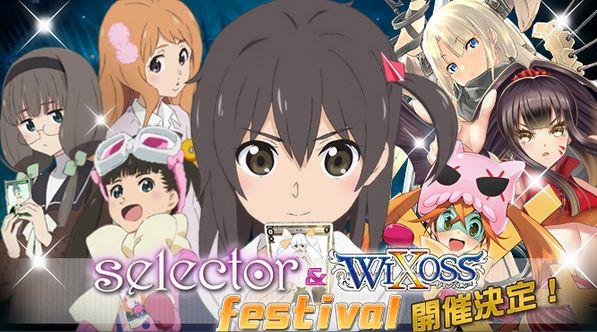 selector&WIXOSS festival(アニメ2期放送前スペシャルイベント)のイメージ画像