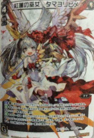 ウィクロス第4弾ルリグレア「紅蓮の巫女 タマヨリヒメ」(インフェクテッド・セレクター)