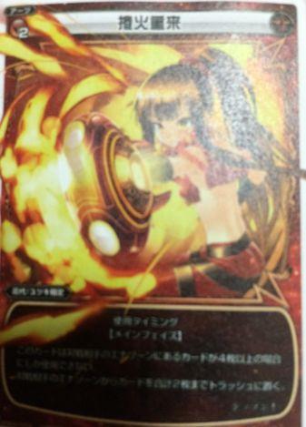 第4弾収録の花代/ユヅキ限定アーツ「捲火重来」(インフェクテッド・セレクター)
