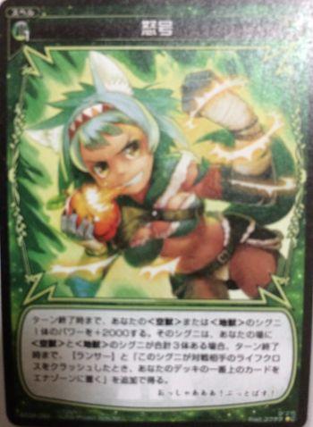 ウィクロス第4弾の緑スペル「怒号」(インフェクテッド・セレクター)