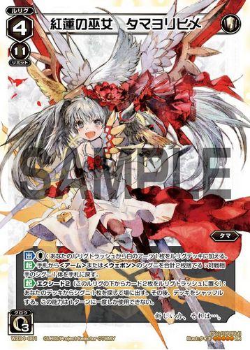 紅蓮の巫女 タマヨリヒメ(ウィクロス第4弾 インフェクテッド・セレクター ルリグレア)